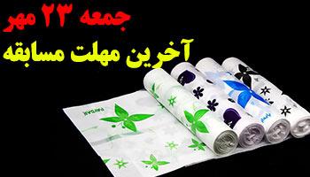 23 مهرماه 95 آخرین مهلت شرکت در مسابقه پایدار پلاستیک