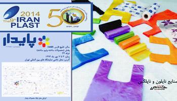 غرفه پایدار پلاستیک در نمایشگاه ایران پلاست ۲۰۱۴